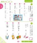 Wakuwaku Kanken 10 - Pour enfants - Édition révisée