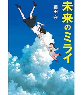 Mirai No Mirai (Roman japonais écrit par Mamoru Hosoda)