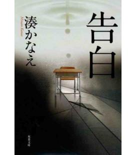Kokuhaku - Confessions (Roman japonais écrit par Kanae Minato)