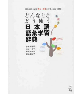 Japanese vocabulary dictionary - When and how to use words (Incl. Audio/MP3 à télécharger)