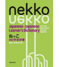 Nekko Japanese-Japanese Learner's Dictionary 300 of the Most Common Verbs and Adjectives