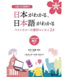 Understanding Japan and Japanese - Essais sur le Japon et le japonais pour N 1