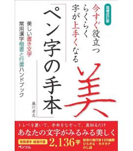 Zoho kaichoban ima sugu - Améliorer la calligraphie du kanji