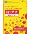 Preparation for the Japanese Language Proficiency Test N1 - Grammar