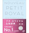 Nouveau Petit Royal Dictionnaire Français-Japonais (Cinquième édicion) - Incluye diccionario online