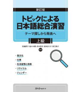 Shinteiban Topikku ni yoru Nihongo Sougou Enshu -Tema Sagasi kara Happyo he Jokyu