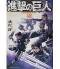 Shingeki no Kyojin (El ataque de los titanes) Vol. 26