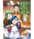 Honzuki no Gekokujo Part 1 - Versión manga - Vol. 6