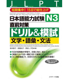 JLPT Drill and Moshi N3 - Short-term concetration!Total finish in 15 days