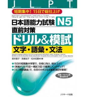 JLPT Drill and Moshi N5 - Short-term concetration!Total finish in 15 days