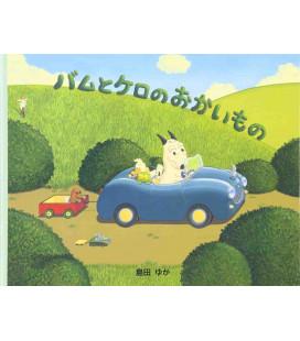 Bamu to Kero no Okaimono (Histoire illustrée japonaise)