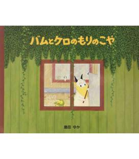 Bamu to Kero no Mori no Koya (Histoire illustrée japonaise)