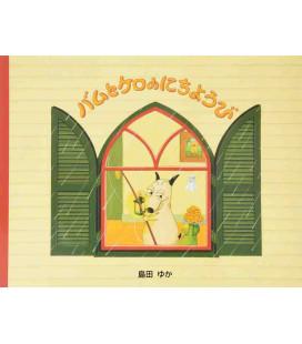 Bamu to Kero no Nichiyobi (Histoire illustrée japonaise)