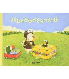 Bamu to Kero no Sora no Tabi (Histoire illustrée japonaise)
