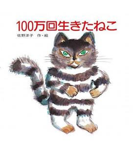 Hyakuman Kai Ikita Neko (Histoire illustrée japonaise)