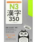 350 Essential Kanji for the JLPT N3 - simulateurs d'examen et audio à télécharger