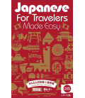Japanese for Travelers Made Easy - Incl. Audio/MP3 à télécharger