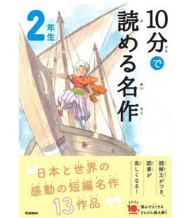 10 - Pun de Yomeru Meisaku - Chefs-d'œuvre à lire en 10 minutes (Lectures 2º primaire au Japon)