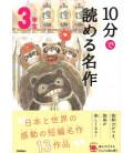 10 - Pun de Yomeru Meisaku - Chefs-d'œuvre à lire en 10 minutes (Lectures 3º primaire au Japon)