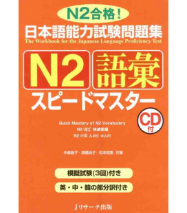JLPT Speed Master N2: Vocabulary (CD Inclus)