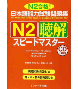 JLPT Speed Master N2: Listening Comprehension (3 CDs inclus)