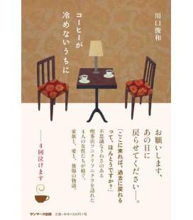 Koohii ga samenai uchi ni (Before the Coffee gets Cold) Roman japonais écrit par Toshikazu Kawaguchi