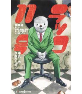 Otters 11/Rakko 11-Gou Makigai-hen (Roman basé sur le manga Bakuman)
