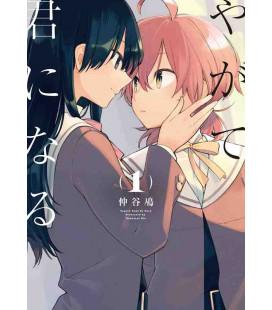 Yagate Kimi ni Naru Vol. 1 (Bloom into you)