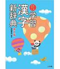 All color Gakushu Kanji Shinjiten - 2 edition