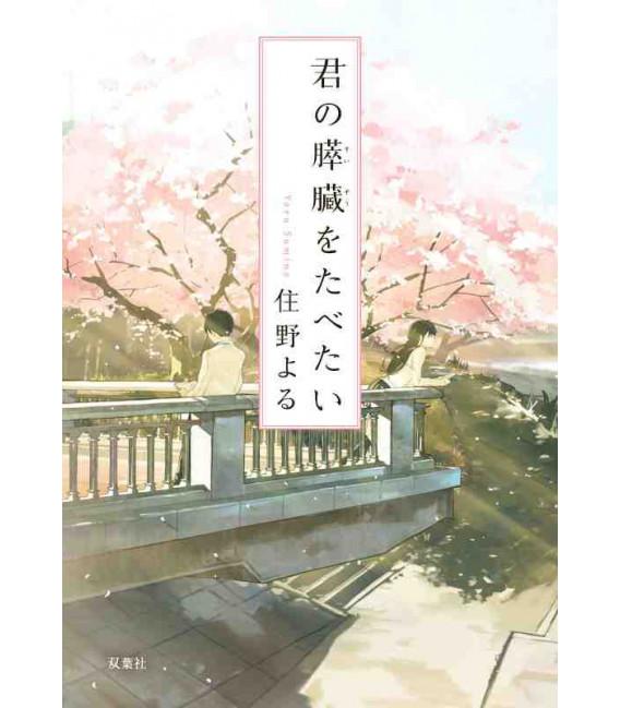 Kimi no Suizou wo Tabetai (Je veux manger ton pancréas) Roman japonais écrit par Yoru Sumino