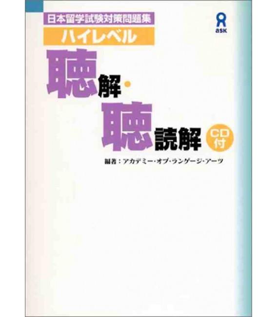 Nihon ryugaku shiken taisaku mondaishu - High level chokai chodokkai (CD Inclus)