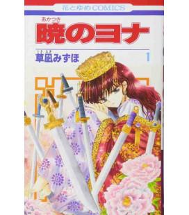 Akatsuki no Yona Vol.1 (Yona : Princesse de l'aube)