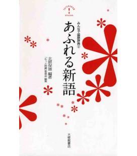 Minna de Kokugo Jiten 2 Afureru Shingo (Dictionnaire des néologismes)