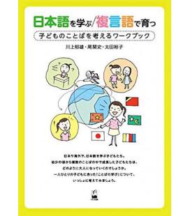Nihongo o manabu/ fuku gengo de sodatsu - kodomo no kotoba o kangaeru workbook