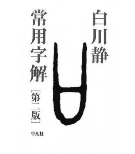 Jouyo Jikai ( Dictionnaire étymologique de kanji pour un usage quotidien)