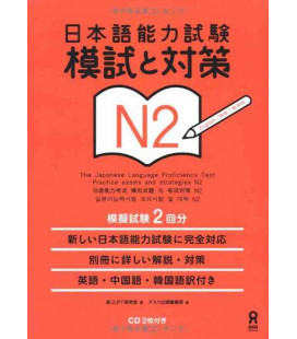 The Japanese Language Proficiency Test N2 - Practice Exams and Strategies (CD inclus)
