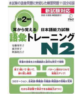 Japanese Language Proficiency Test N2 (Learn Vocabulary Through Listening) - CD inclus