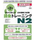 Japanese Language Proficiency Test N2 (Learn Vocabulary Through Listening) - CD inclus