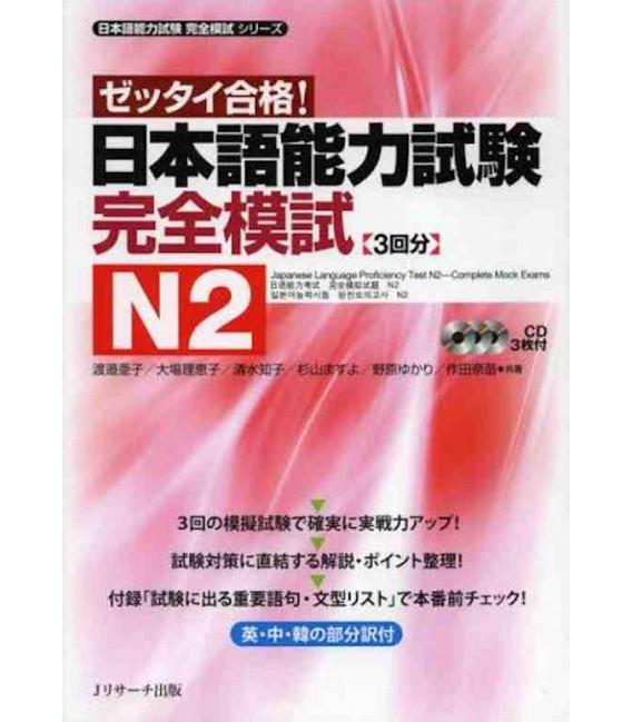 Nihongo noryoku shiken kanzen moshi N2 zettai gokaku! - Complete Mock Exams - 3 CDs Inclus
