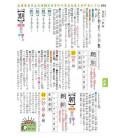 New Rainbow (Elementary School Japanese Kanji Dictionary) - 6ème édition