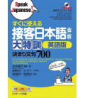 700 Conversational Customer Service Japanese Intensive Training for Immediate Use (2 CD Inclus)