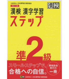 Preparation au Kanji Kentei Niveau pre-2 - 3th edition