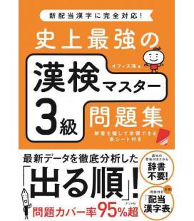 Shijousaikyou no Kanken Master 3 kyu Mondaishu - Exercices pour le kanken 3