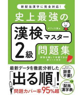 Shijousaikyou no Kanken Master 2 kyu Mondaishu - Exercices pour le kanken 2