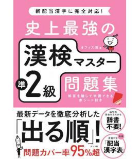 Shijousaikyou no Kanken Master Jun-2 kyu Mondaishu - Exercices pour le kanken pre 2