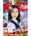 Weekly Shonen Sunday - Vol 15 - Mars 2021