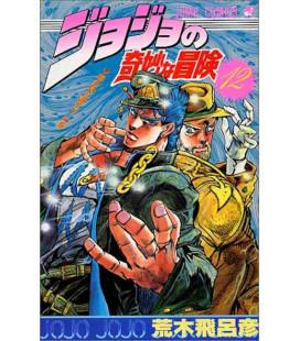 Jojo no kimyonaboken Vol. 12 (JoJo's Bizarre Adventure)