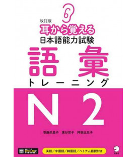 Kaitei ban Mimi Kara Oboeru Nihongo Nouryoku Shiken Goi Training N2 - QR code pour audio