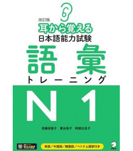 Kaitei ban Mimi Kara Oboeru Nihongo Nouryoku Shiken Goi Training N1 - QR code pour audio