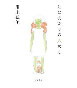 Kono Atari no Hitotachi - People From My Neighbourhood - Roman japonais écrit par Hiromi Kawakami